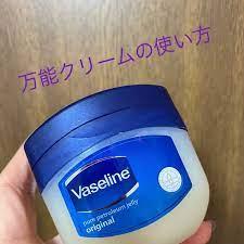 ヴァセリン 使い方