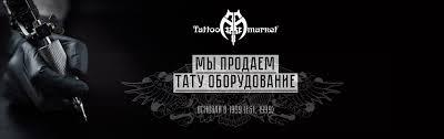 новости и обзоры расходников и оборудования для татуировки