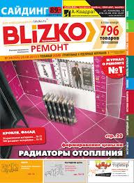 BLIZKO Ремонт Екатеринбург 2013 №34 (354) by BLIZKO Ремонт ...