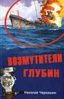 Черкашин николай - возмутители глубин секретные операции советских
