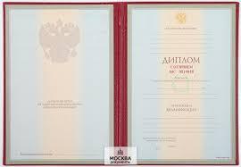 Где купить диплом старого образца СССР в Москве Москве  Диплом специалиста образец СССР с 1997 по 2002 год с отличием