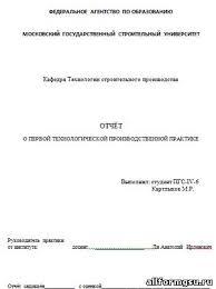 Сопутствующие документы Каталог файлов Все для МГСУ Учебный  Отчет по первой технологической производственной практике
