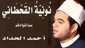 نونية القحطاني بصوت الشيخ الدكتور أحمد الحداد Sheikh Ahmed Elhadad - YouTube