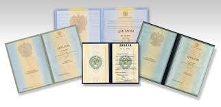 Заказать диплом аттестат Дипломы высших учебных заведений
