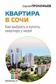 «<b>Квартира в</b> Сочи. Как выбрать и купить <b>квартиру</b> у моря» читать ...