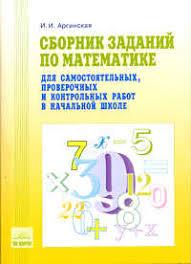 Математика Сборник заданий для самостоятельных проверочных и  Математика Сборник заданий для самостоятельных проверочных и контрольных работ 1 4 класс