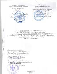 Областное Отраслевое Соглашение ru Областное Отраслевое Соглашение