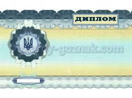 Диплом магистра Настоящий полный ГОЗНАК цена 450 y e
