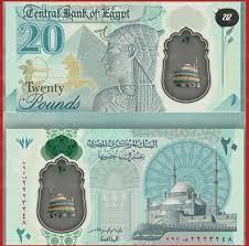 بالصور شاهد العملات البلاستيكية الجديدة 2021 وموعد طرحها في السوق المحلي -  كورة في العارضة