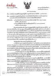การดำเนินการตามมติที่ประชุมศูนย์ปฏิบัติการ ศูนย์บริหารสถานการณ์โควิด-19 (ศ ปก.ศบค.) (หนังสือจังหวัดฉะเชิงเทรา ด่วนที่สุด ที่ ฉช 0017.1/ว 6611 ลงวันที่  31 ธันวาคม 2563)