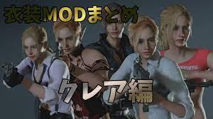 バイオハザードre2 mod クレア