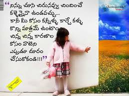 Best Love Quotes In Telugu Heart Touch Love Quote Best Telugu Love Quotes Heart Touching Love 4