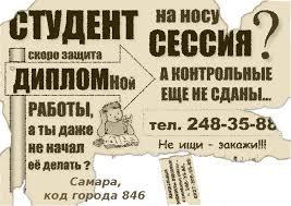Объявление о продаже дипломных работ Дипломные работы объявление