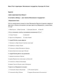 Контрольная работа по теме Московское государство в xiii Иван 3 Рост территории Московского государства Культура 14 15 век Задания