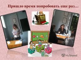 Презентация на тему Змитрович Ульяна Николаевна Акутина  5 Пришло время попробовать еще раз