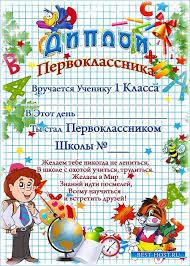 Шаблоны Грамот Дипломов Сертификатов для поздравления и  Диплом для мальчика Первоклассника