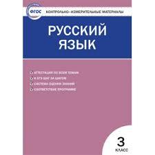 Контрольно измерительные материалы Русский язык класс ФГОС