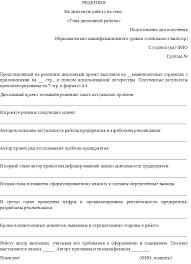 Как написать рецензию на дипломную работу образец и инструкция по  Образец рецензии на дипломную работу