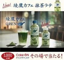 綾 鷹 キャンペーン