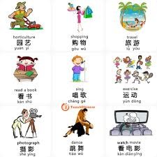 1 tai chi chuan tàijíquán 太极拳 太極拳 2 fan dancing mandarin chinese words list hobbies touchchinese