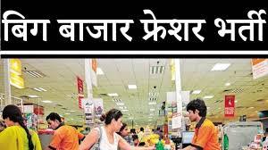 Big Bazar Recruitment For Freshers, 3000 Latest Big Bazaar Jobs