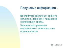 Презентация на тему Информационные процессы Основные  3 Получение информации