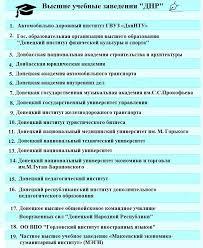 Декоративный диплом или сколько стоит обучение при ДНР  Вузы выехали из оккупированной территории чтобы сохранить украинскую аккредитацию и лицензию но в помещениях высших учебных заведений Донецка Макеевки