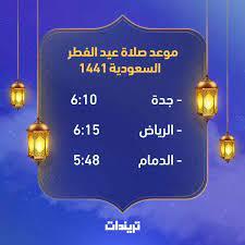 موعد صلاة العشاء في الرياض السعودية