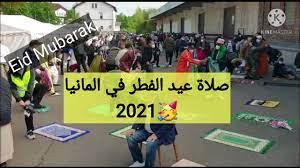 صلاة عيد الفطر في المانيا 2021 🇩🇪🥳🥳 - YouTube