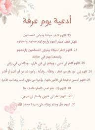 ادعيه_يوم_عرفه hashtag on Twitter