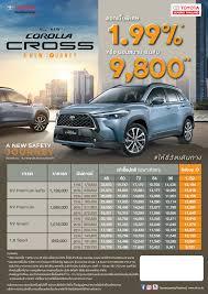 ตอบทุกไลฟ์สไตล์กับ All-New Toyota Corolla Cross SUV ใหม่ ที่ให้คุณมากกว่า -  โตโยต้า ลีสซิ่ง (ประเทศไทย) จำกัด : TOYOTA LEASING (THAILAND)