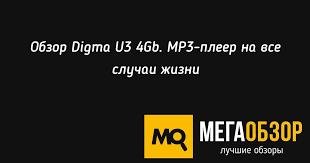 Обзор <b>Digma</b> U3 4Gb. <b>MP3</b>-<b>плеер</b> на все случаи жизни - MegaObzor