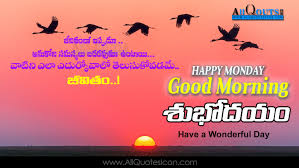 Happy Monday Best Telugu Good Morning Greetings Pictures Tamil