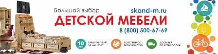 Детская <b>мебель</b> «<b>Сканд</b>» | ВКонтакте