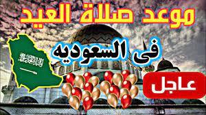 عاجل⭕موعد صلاة عيد الاضحي المبارك 2021 في مدن السعودية🇸🇦 - YouTube