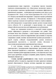 Криминологическая характеристика и предупреждение коррупционной  Дипломная Криминологическая характеристика и предупреждение коррупционной преступности 4