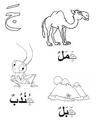 Islamic Coloring Pages 5 Coloring Kids Islamic Coloring Pages