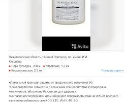 <b>Защитный крем от</b> 5G продается на Avito в Нижнем Новгороде ...