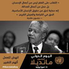الأمم المتحدة - نيلسون مانديلا..67 سنة في خدمة الإنسانية...