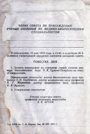 Приглашение на защиту диссертации вклеено на форзац монографии З  Приглашение на защиту диссертации вклеено на форзац монографии З К Сулимо Самуйлло Гиперкапния 1971 г