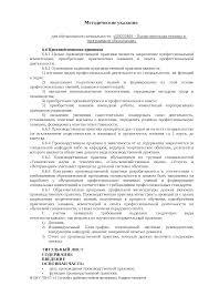 Отчет по практике кидон docsity Банк Рефератов Скачать документ