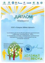 Диплом за экологические инициативы