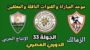 مواعيد مباريات الدوري المصري الجولة 33 والقنوات الناقلة والمعلقين - YouTube