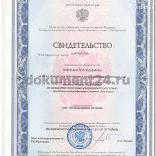 Нострификация диплома для России предложение Архангельск Нострификация диплома для России