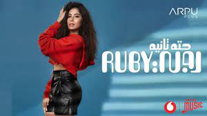 Ruby – Ana Law Zalana [ Official Music Video] | روبي – انا لو زعلانه -  YouTube
