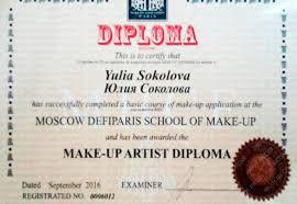 Соколова Юлия Валерьевна специалист красоты на Крэйс Мастерс  Диплом визажиста 2016 г