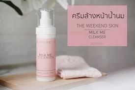 Review: Milk me booster cleanser จาก The Weekend Skin - Pantip
