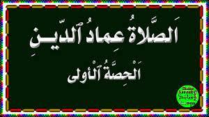 الصلاة عماد الدين الحصة 1 - YouTube