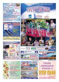 Треугольник № 526 by Tema News - issuu