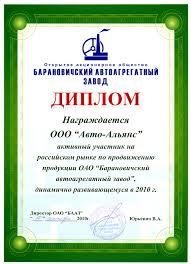 Диплом ОАО БААЗ по итогам года  Диплом ОАО БААЗ по итогам 2010 года